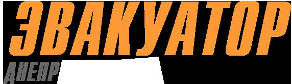 Эвакуатор Днепропетровск